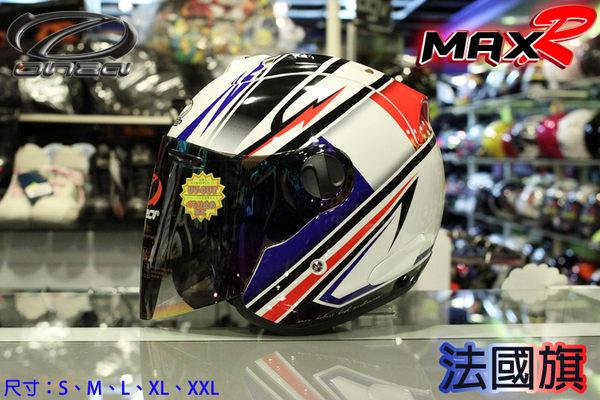 中壢安信ONZA MAX-R MAXR法國旗彩繪款半罩安全帽另有墨片或七彩電鍍片可加購