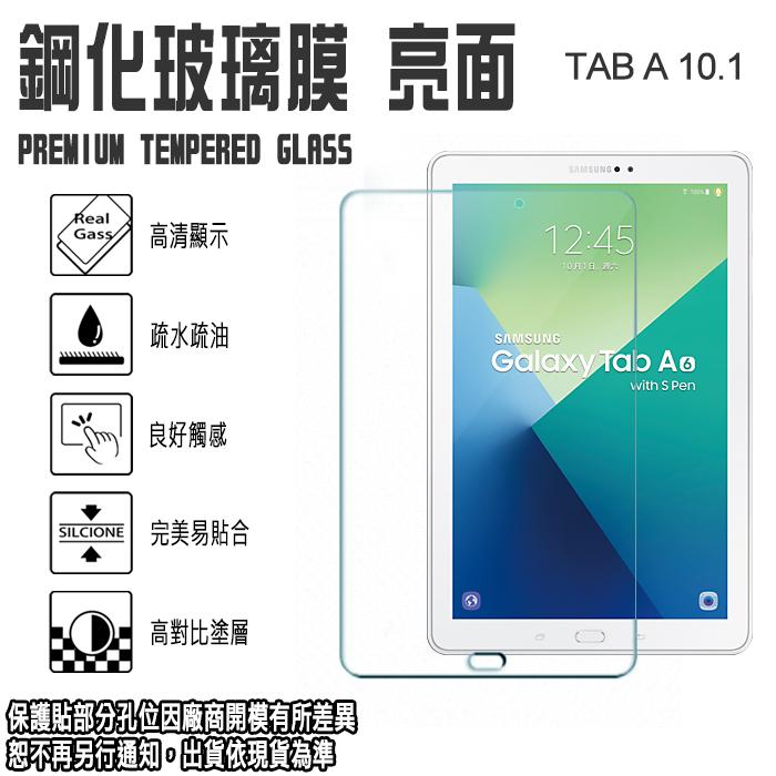 日本旭硝子玻璃 Tab A 10.1 三星 SM-P580 10.1吋 鋼化玻璃保護貼/2.5D 弧邊/平板/螢幕/高清晰度/耐刮