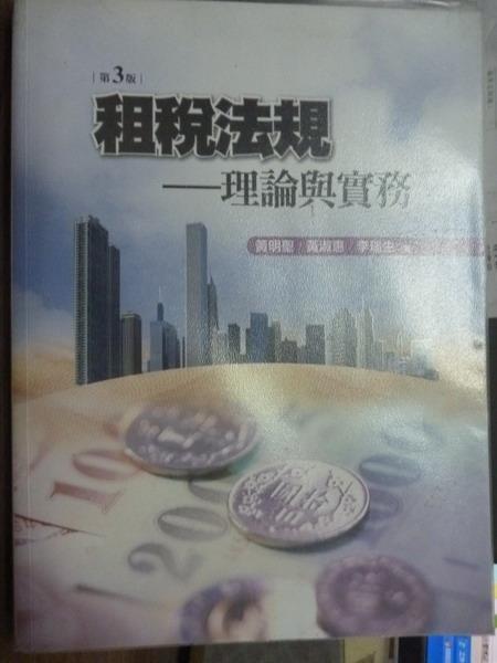 【書寶二手書T7/大學法學_QNY】租稅法規-理論與實務_黃明聖_3/e