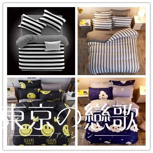 床包組黑白條紋床單四件套1.5米