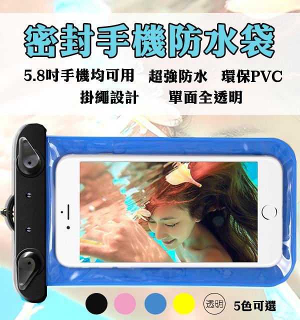 【coni shop】手機防水袋3.5吋~5.8吋通用型iphone、htc、 note2/3都用使用