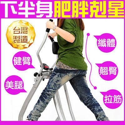 360度太空漫步機.手足滑步機交叉訓練機.踏步機.美腿機.運動健身器材.推薦哪裡買ptt山司伯特