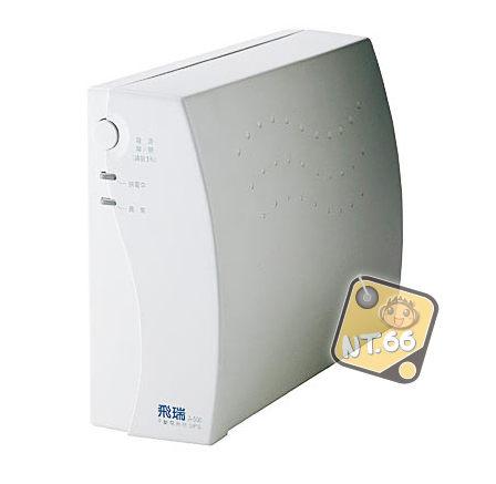 飛瑞UPS-A1000 OFF-LINE不斷電系統