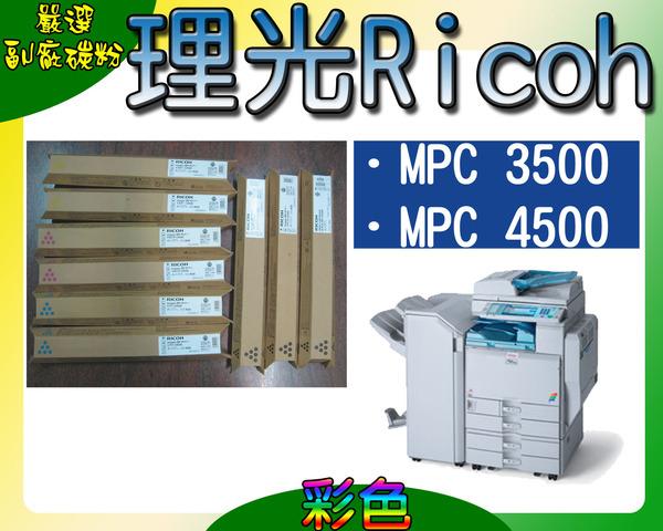影印機碳粉x一套4色Ricoh MPC C3500 C4500 C3000 C2500彩色理光原廠碳粉