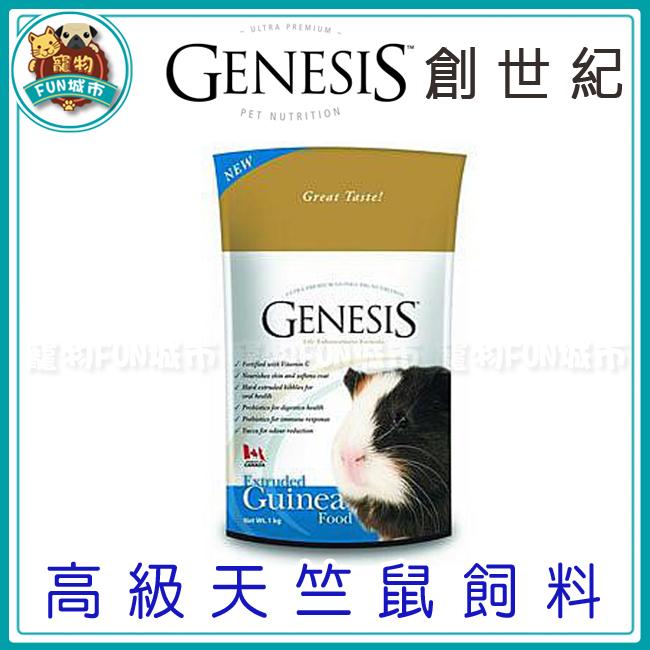 *~寵物FUN城市~*GENESIS創世紀-高級天竺鼠1kg(小動物飼料,天竺鼠飼料)