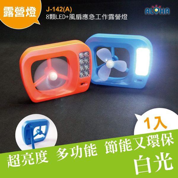 露營用品8顆LED風扇應急工作露營燈.帳篷燈.釣魚燈.烤肉裝備J-142 A