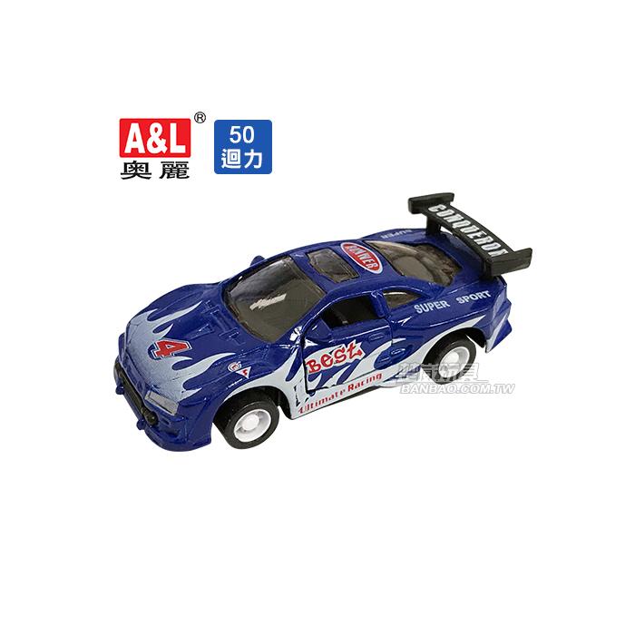 A&L奧麗迷你合金車 NO.50 極速賽車 迴力車 跑車 超跑 模型車(1:64)【楚崴玩具】