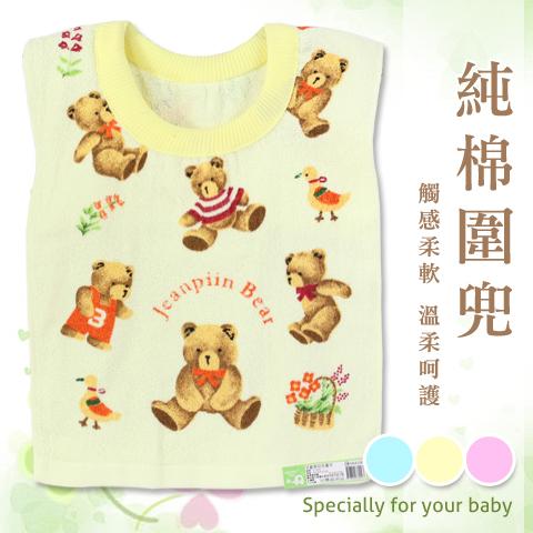 純棉圍兜 花籃熊款 台灣製  愛樂象