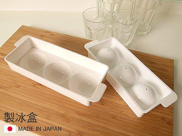 日本製 球型 有蓋 製冰盒 冰塊 冰箱 廚房用品 餐廚 夏天 消暑 飲料 【SV3237】BO雜貨