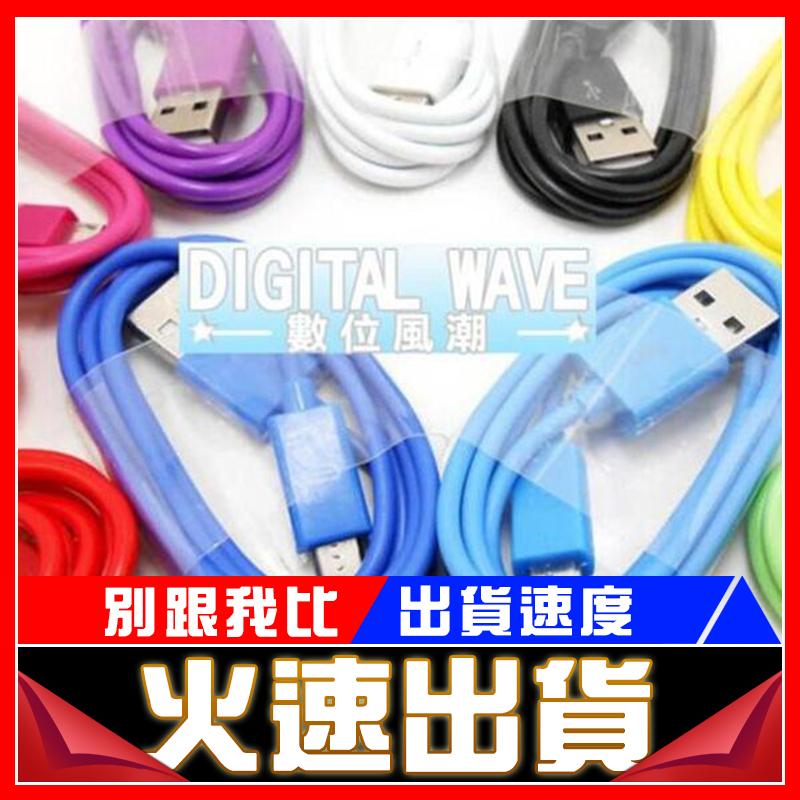 數位風潮充電線充電傳輸線數據線充電線充電傳輸線usb傳輸線Micro usb htc samsung-顏色隨機