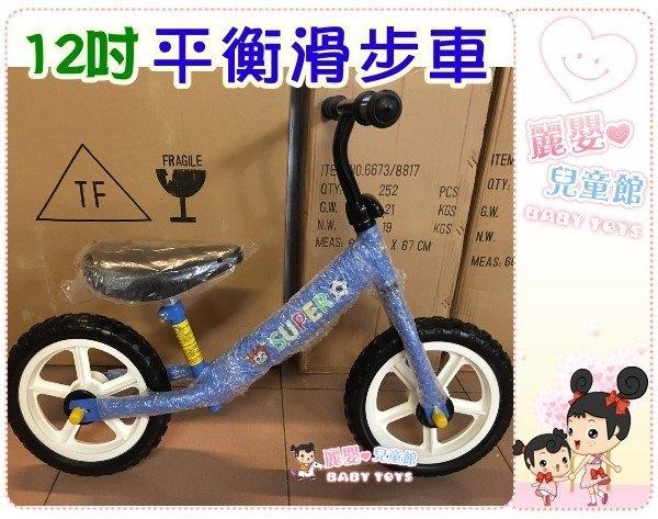 麗嬰兒童玩具館台灣製-12吋兒童用-高碳鋼平衡車.幼兒滑步車.腳行車競速車滑行車