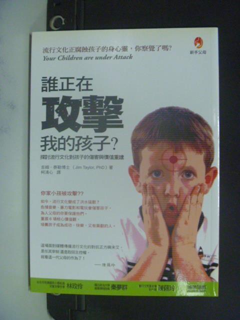 【書寶二手書T8/親子_OKH】誰正在攻擊你的孩子?_吉姆.泰勒
