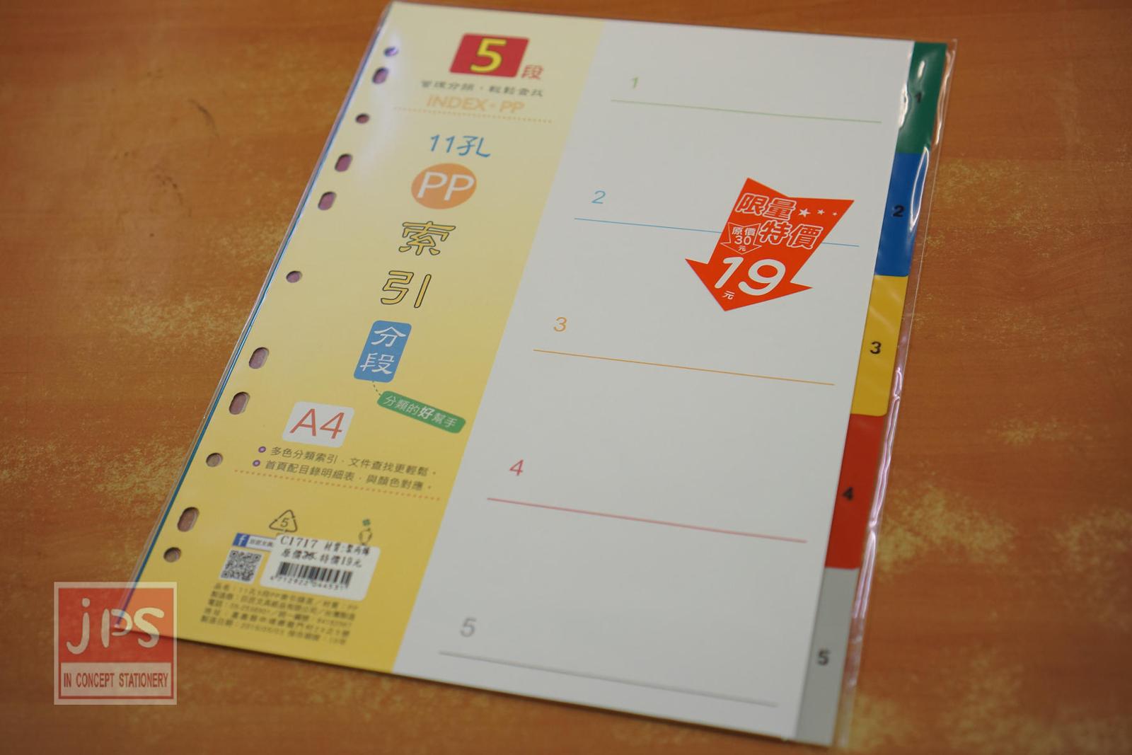 巨匠 A4 11孔 5段 PP索引隔頁 分段卡