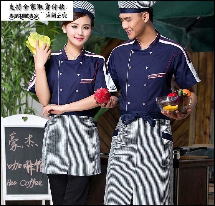 小熊居家透氣網短袖雙排扣男女餐廳飯店廚師工作服