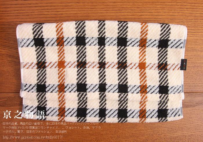 【京之物語】日本製DAKS米色經典大方格紋純綿長毛巾