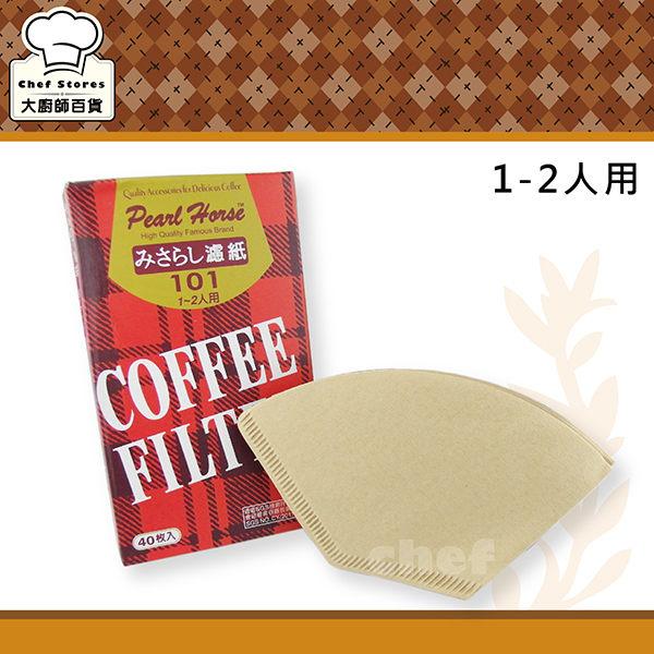 寶馬牌咖啡濾紙英國製無漂白1-2人用40枚入手沖壺濾杯過濾-大廚師百貨