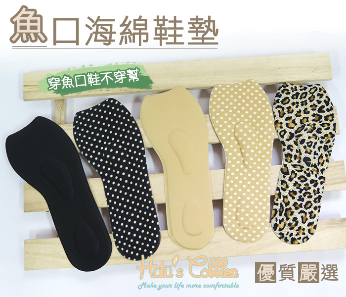 鞋墊.魚口海棉鞋墊.魚口鞋專用.6色 黑/黑點/膚/膚點/粉/豹紋【鞋鞋俱樂部】【906-C88】