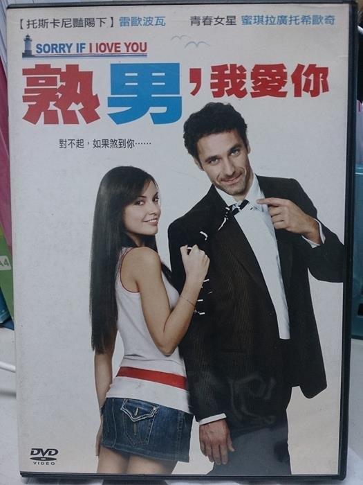 挖寶二手片-G14-032-正版DVD*電影【熟男,我愛你】 雷歐波瓦*蜜琪拉廣托希歐奇