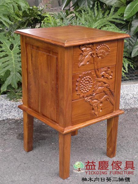 大熊傢俱柚木向日葵三抽櫃實木斗櫃原木置物櫃收納櫃數千坪展示店