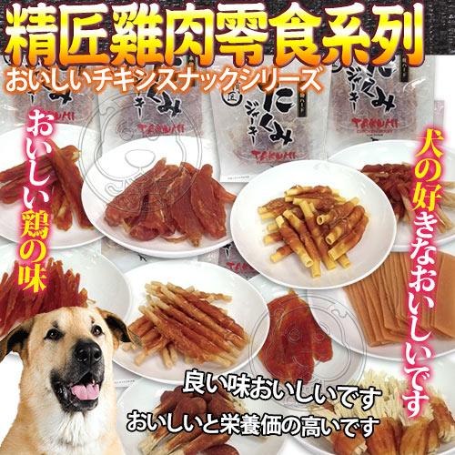 【培菓平價寵物網】精匠 Takumi《雞肉》狗零食系列(多種口味)*1包