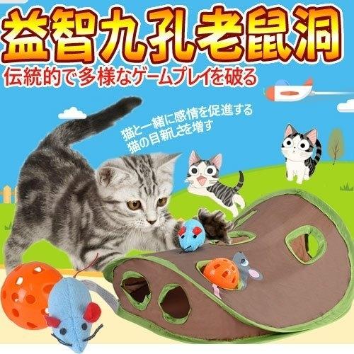 【培菓幸福寵物專營店】dyy》寵物益智九孔老鼠洞鈴鐺球躲貓貓逗貓玩具31*32*11cm