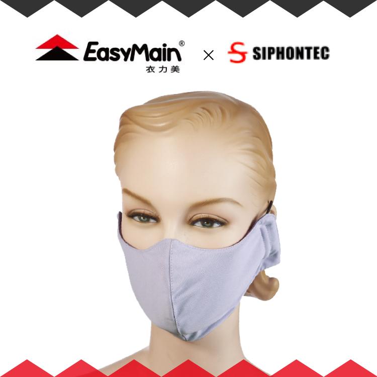 【EasyMain 衣力美 防曬無臭抗菌口罩《紫》】AE02017-6000/抗UV50+/高透氣/吸濕/口罩/機車族★滿額送