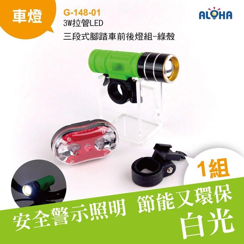 腳踏車前燈後燈登山車燈3W拉管LED三段式腳踏車前後燈組-綠殼G-148-01