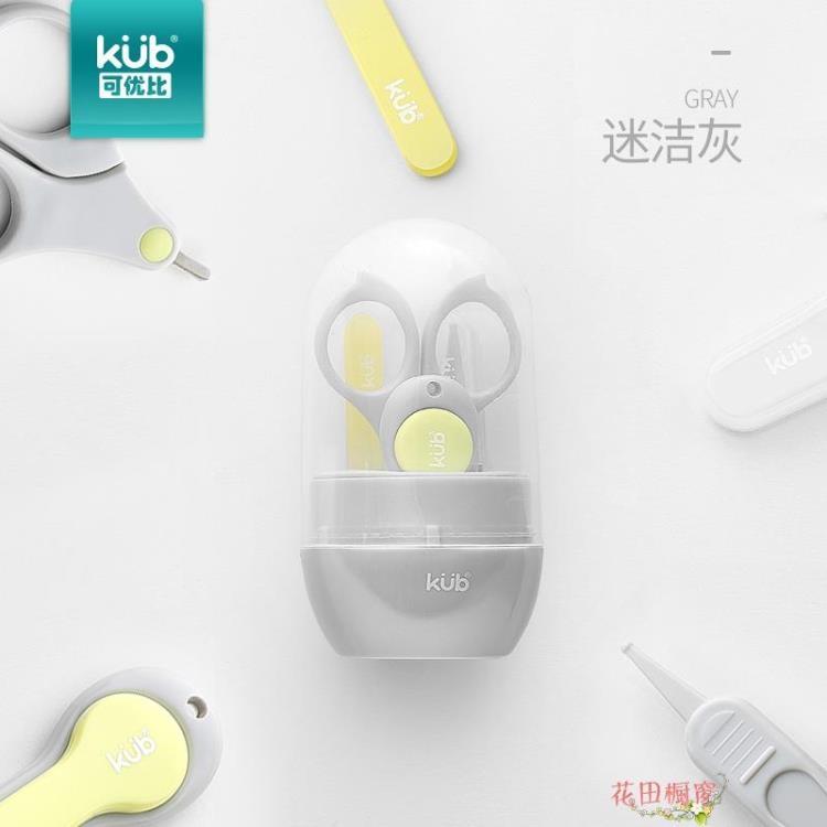 嬰兒寶寶指甲剪防夾肉安全兒童專用套裝新生兒嬰幼兒指甲刀花田櫥窗TW