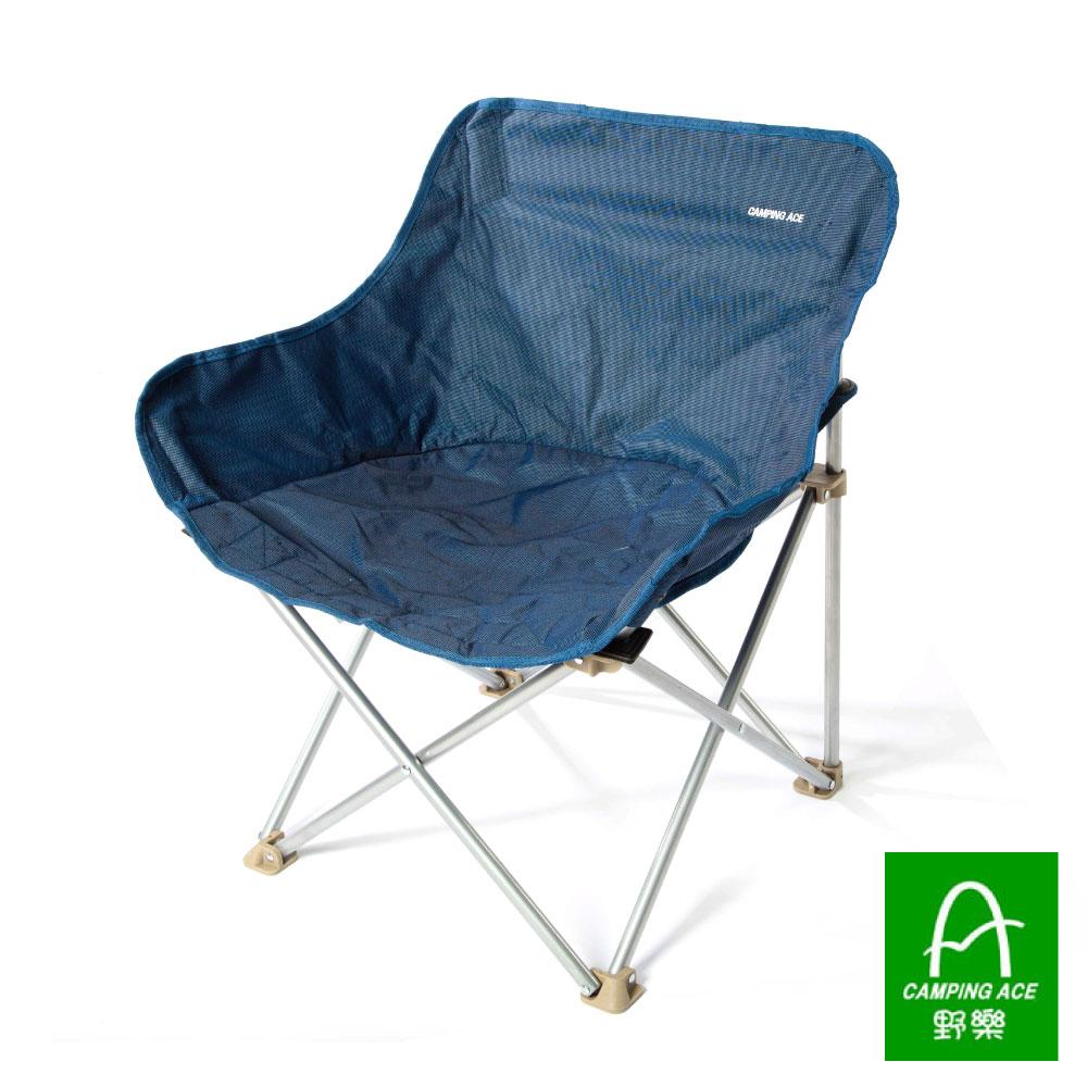 CAMPING GAZ野樂EZ鋁合金休閒椅藍ARC-883摺疊椅露營戶外