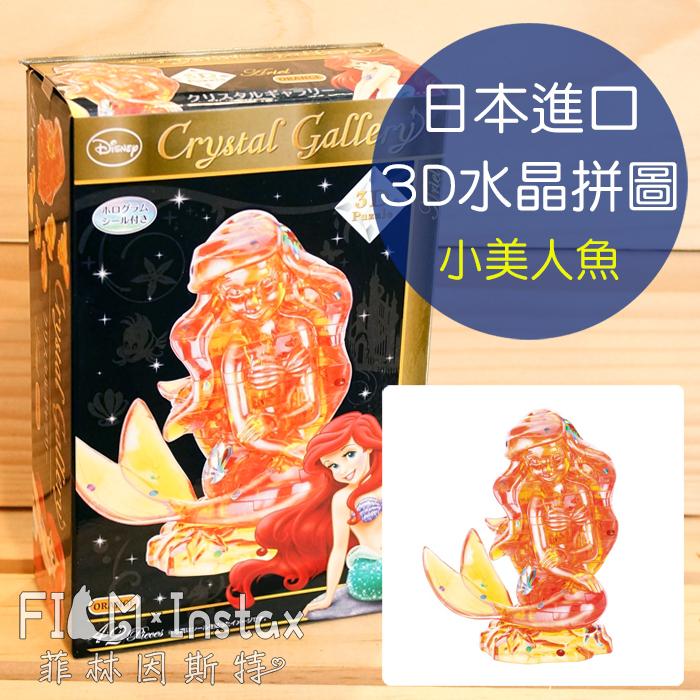 菲林因斯特日本進口3D水晶立體拼圖美人魚橙42片附炫彩貼紙迪士尼愛麗兒水晶拼圖