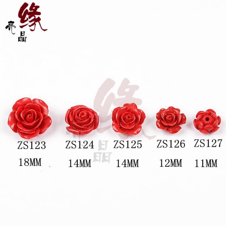 [超豐國際]優化朱砂配件直通半成品散珠配件玫瑰花配飾 直銷1入