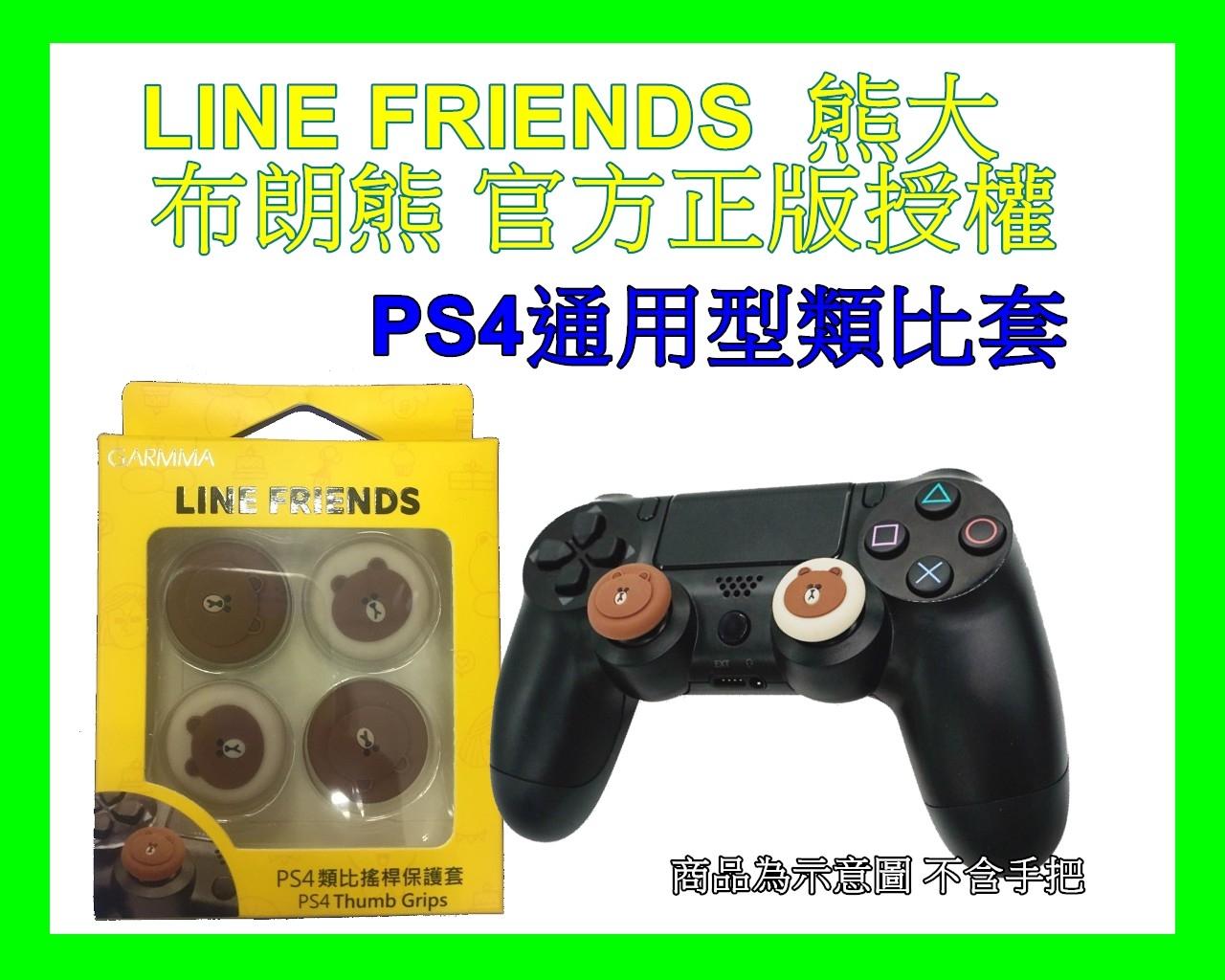 PS4 LINE FRIENDS布朗熊正版授權熊大手把類比搖桿保護套類比套臺灣公司貨仿冒必究玩樂小熊