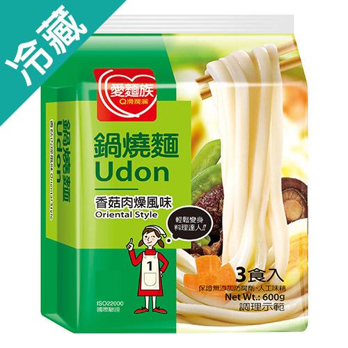 愛麵族香菇肉燥鍋燒麵200g*3入愛買冷藏