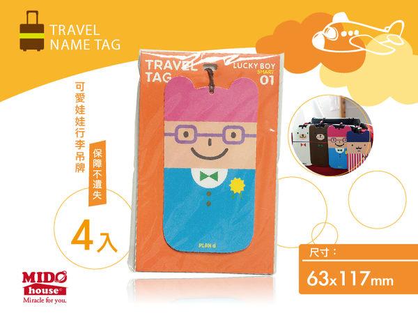 可愛俄羅斯娃娃旅行用行李吊牌(4色)《Midohouse》