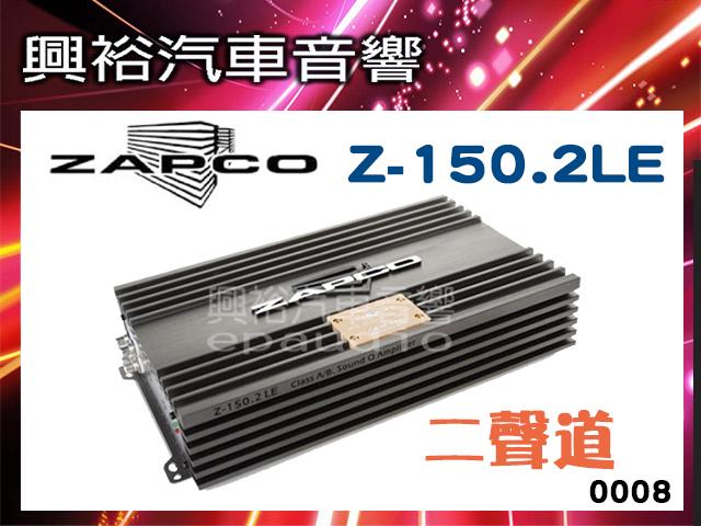 【ZAPCO】Z-150.2LE 二聲道擴大器