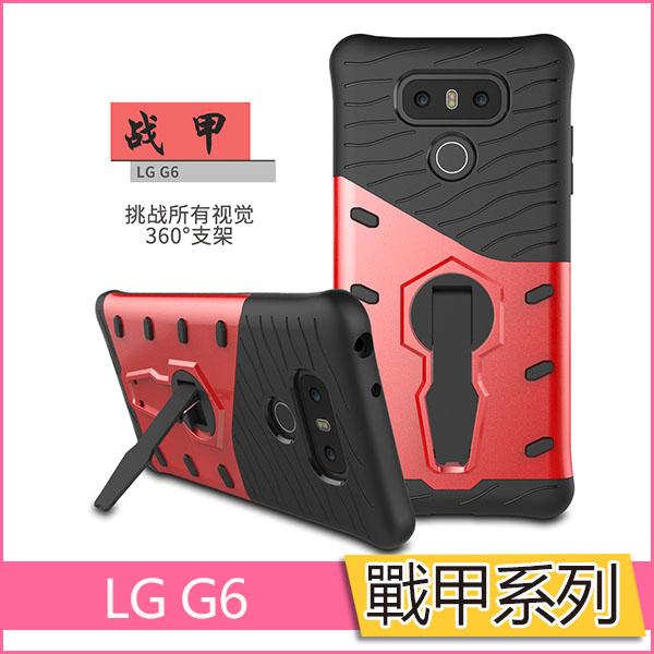 LG G6手機殼散熱防摔支架全包G6矽膠套LG G6保護套外殼手機套旋轉支架矽膠套戰甲系列