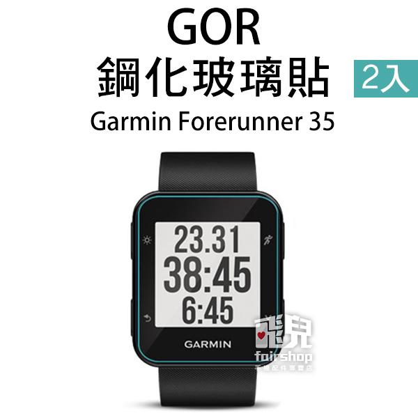 【飛兒】GOR 鋼化玻璃貼 2入 Garmin Forerunner 35 保護貼 鋼化玻璃膜 保護貼 螢幕貼 77