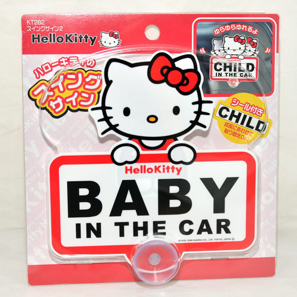Hello Kitty汽車警示牌告示牌BABY IN THE CAR日本製造