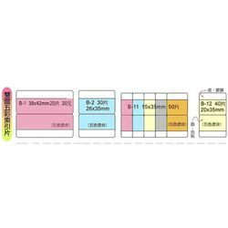 《☆享亮商城☆》B-1 雙面五彩索引片 38*42mm(20片)  鶴屋