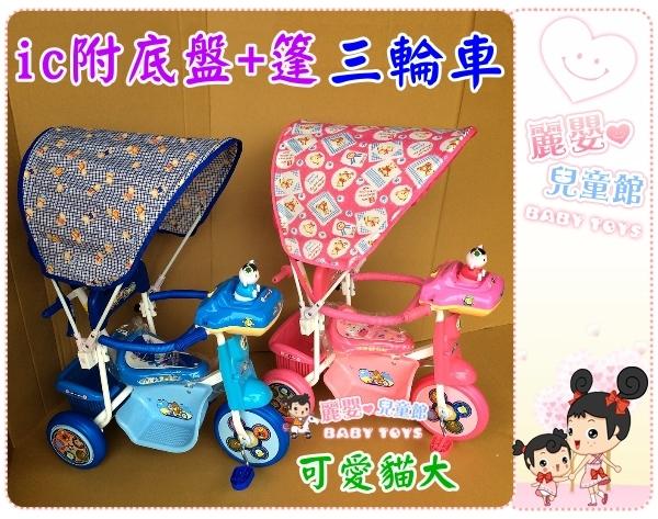 麗嬰兒童玩具館台灣外銷-P2A-1可愛貓大IC音樂.豪華後控手推三輪車.附底盤遮陽篷.有輪蓋喔