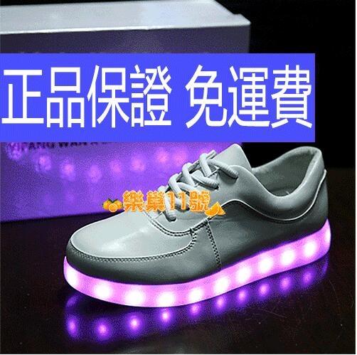 免運韓版LED七彩發光鞋夜光鞋USB充電運動鞋夜店籃球鞋情侶鞋板鞋跑步鞋