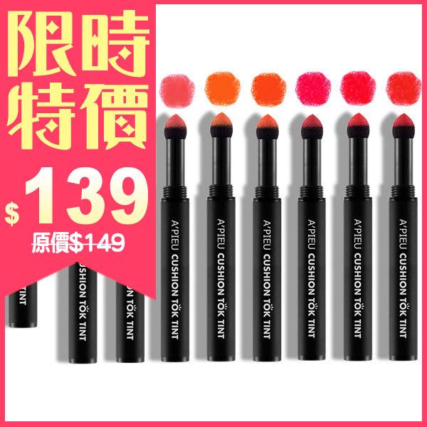 韓國Apieu氣墊唇彩1g多款供選巴黎草莓