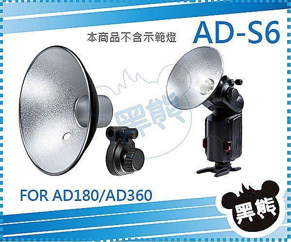 黑熊館 GODOX AD-360 AD-180 閃光燈 AD-S6 傘用反光罩 插傘式 反光罩 ADS6 AD360 AD180