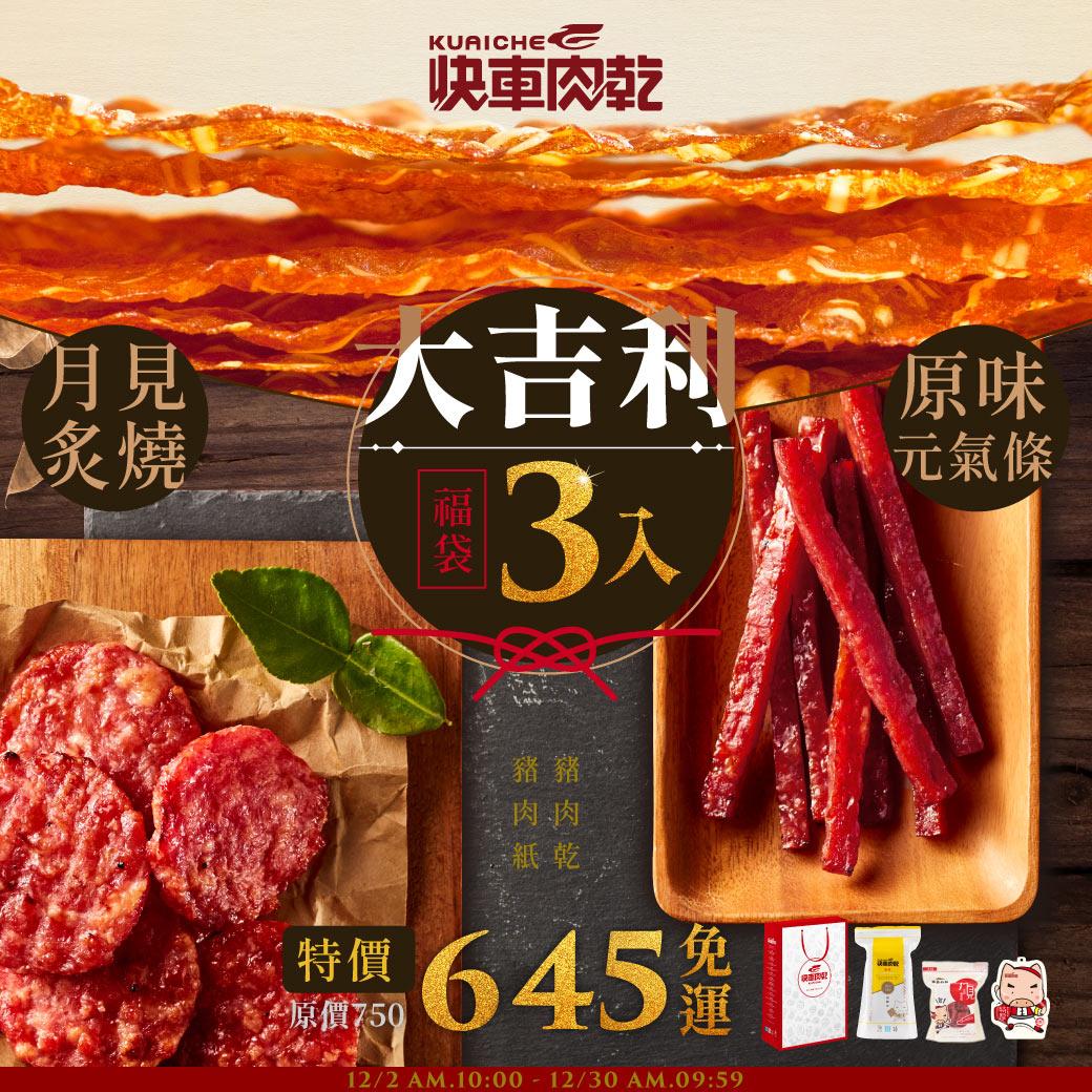 大吉利3入福袋♥【快車肉乾】肉紙+月見+熱銷肉乾-共3包入♥特價645元 (原價750元)【免運】