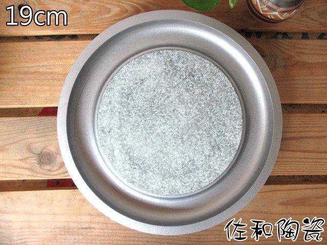 佐和陶瓷餐具~21AMR-7389味覺探訪岩燒烤盤19cm烤盤煎盤石板烤肉燒烤盤