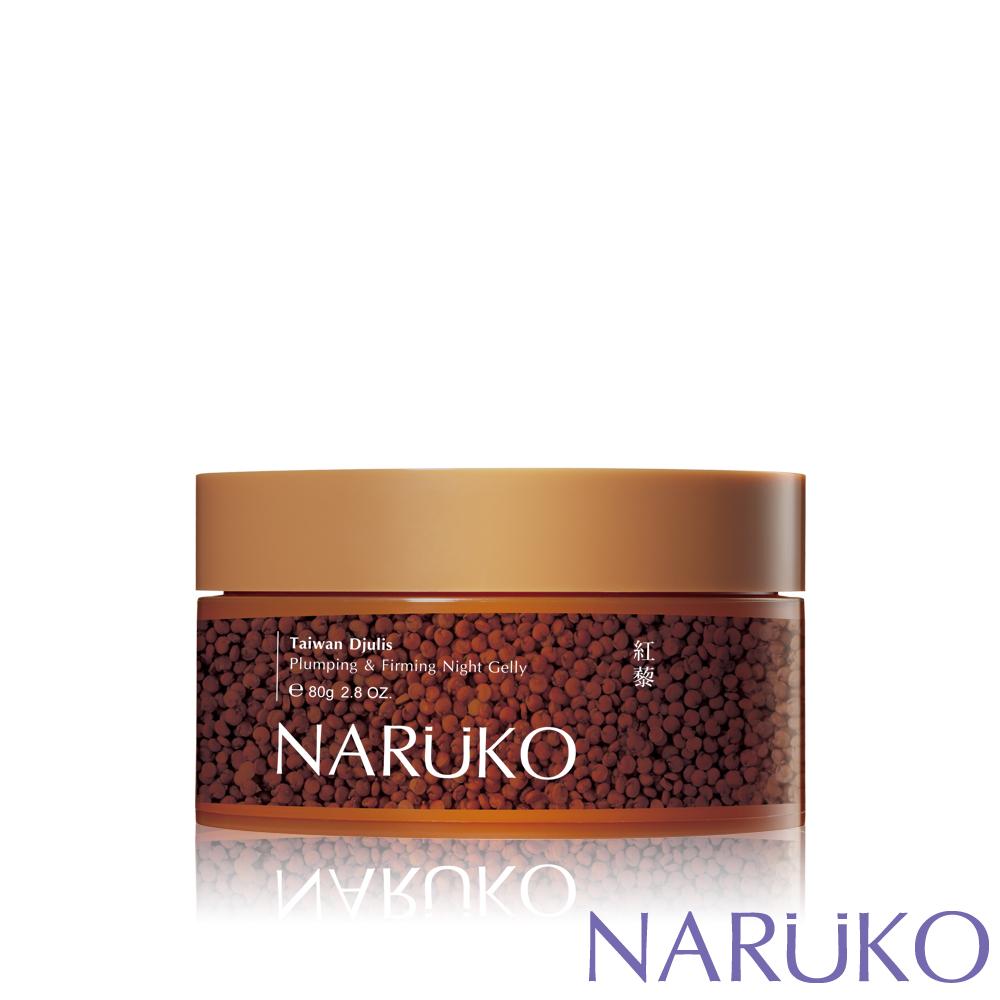 NARUKO牛爾  紅藜膠原彈潤晚安凍膜 80g