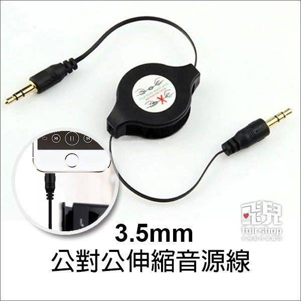 妃凡方便好攜帶3.5mm公對公伸縮音源線3.5對3.5車用音源線aux線對錄線手機通用不怕打結