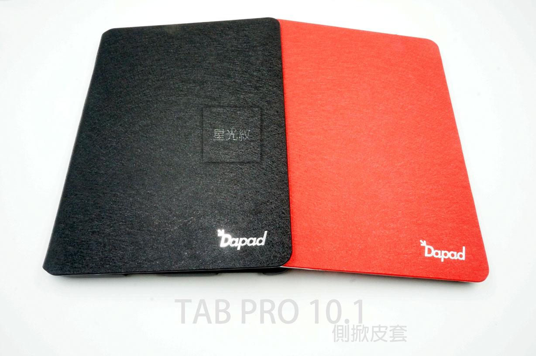 限量出清TAB Pro 10.1星光紋側掀皮套Samsung