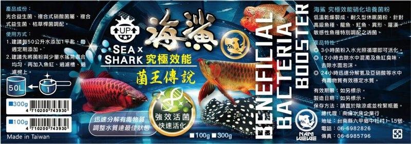 台灣海鯊海鯊究極效能菌王傳說300克龍魟魚種均適用去臭味活化水質魚事職人