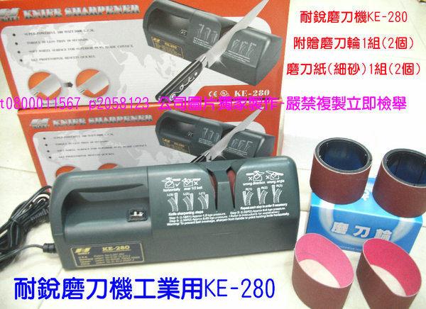 Nirey耐銳磨得利工業營業用電動磨刀機-Ke-280贈磨刀輪x1組細砂紙x1組-磨刀30秒ok